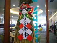 2009.1お飾り.JPG