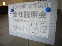 2009.5.11新卒看板.JPG