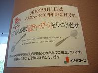 70周年ポスター.JPG