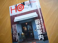 HO函館特集.JPG