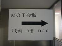 MOT張り紙.JPG