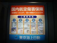 UI傷害保険.JPG