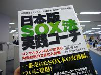 j-sox.JPG