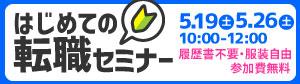 tenshoku2018[1].jpg